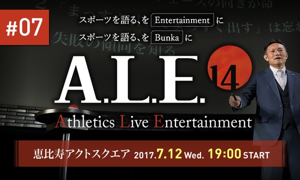 株式会社タイズブリックのALE14 #07 7/12 恵比寿アクトスクエアイベント