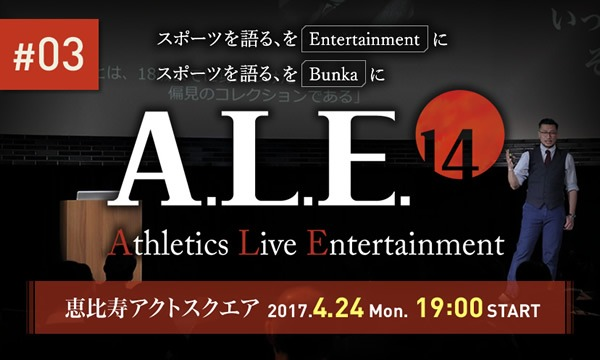 A.L.E.14 #03 4/24 恵比寿アクトスクエア イベント画像1