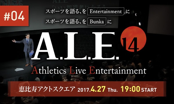 A.L.E.14 #04 4/27 恵比寿アクトスクエア in東京イベント