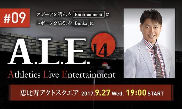 ALE14 #09 9/27 恵比寿アクトスクエア イベント画像1