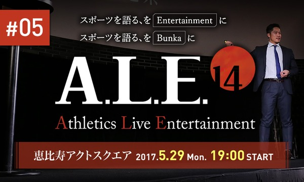 ALE14 #05 5/29 恵比寿アクトスクエア in東京イベント