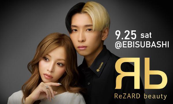【ReZARD beauty】お渡し会 @TSUTAYA EBISUBASHI