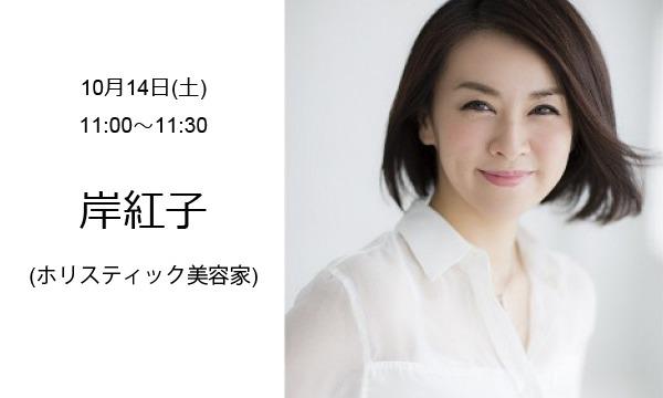 〈filage〉10/14(土) POP UP スペシャルトークイベント イベント画像1