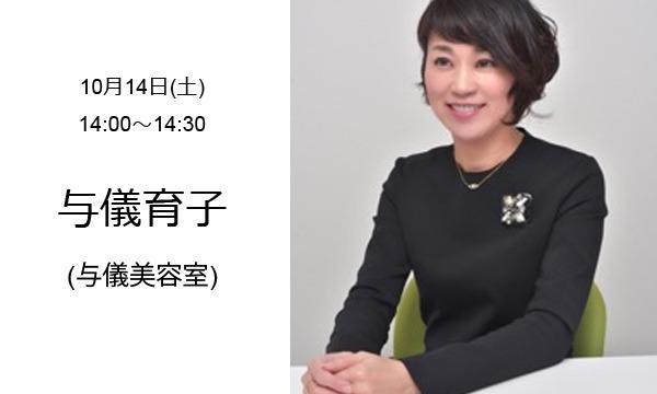 〈filage〉10/14(土) POP UP スペシャルトークイベント イベント画像2