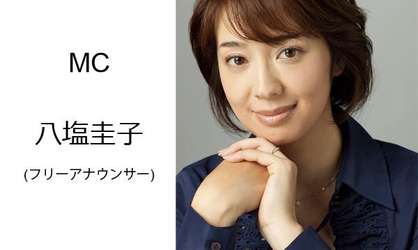 〈filage〉10/14(土) POP UP スペシャルトークイベント イベント画像3
