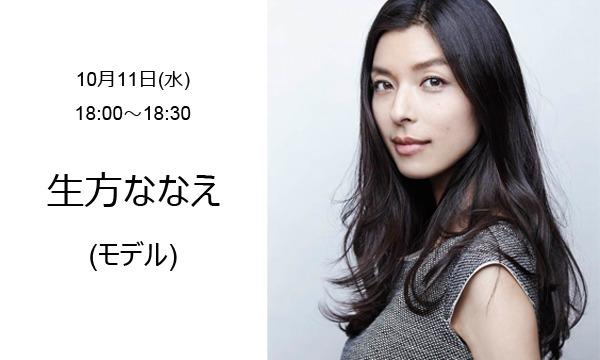 〈filage〉10/11(水) POP UP スペシャルトークイベント イベント画像1