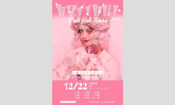 ファッションパーティー『 #カワイイカルト 』vol.10 Pink pink Xmas @浅草橋 イベント画像1