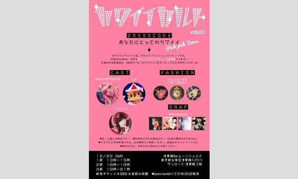 ファッションパーティー『 #カワイイカルト 』vol.10 Pink pink Xmas @浅草橋 イベント画像2