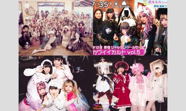 ファッションパーティー『 #カワイイカルト 』vol.10 Pink pink Xmas @浅草橋 イベント画像3