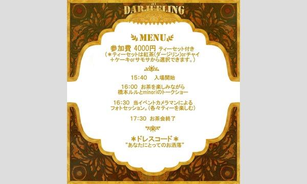minori × 橋本ルルお茶会 パラレルアフタヌーン at 日暮里ダージリン イベント画像2