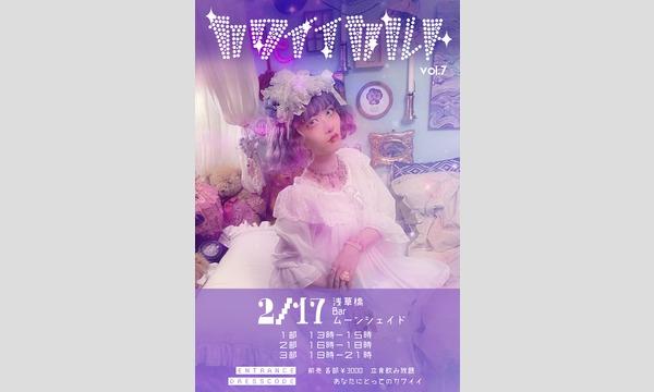 ファッションパーティー『#カワイイカルト』vol.7 @浅草橋 イベント画像1