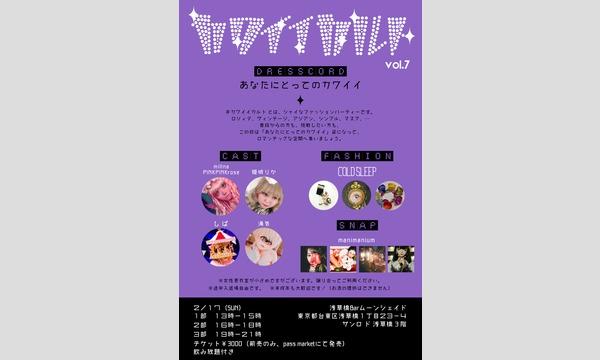 ファッションパーティー『#カワイイカルト』vol.7 @浅草橋 イベント画像2