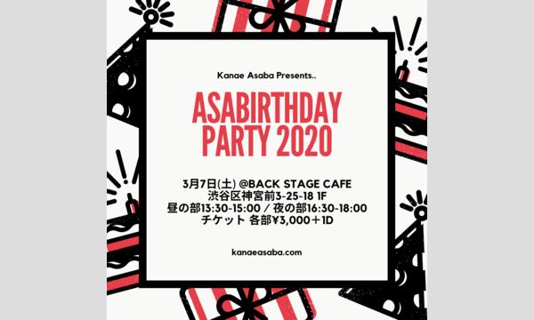 ASABIRTHDAY PARTY 2020 〜日頃の感謝を込めて〜 イベント画像1