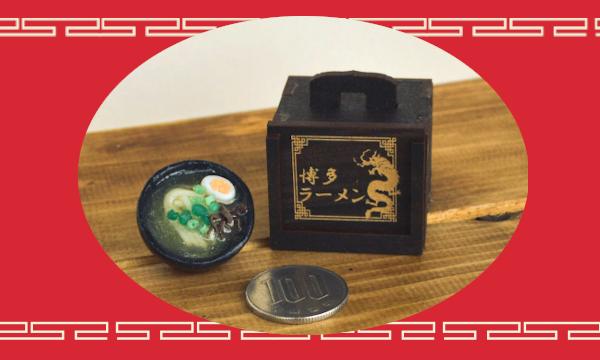 minneのハンドメイドマーケット2020   福岡発!粘土クラフトで作る、博多とんこつラーメンとレトロなおかもち イベント画像1