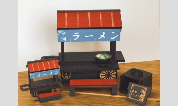minneのハンドメイドマーケット2020   福岡発!粘土クラフトで作る、博多とんこつラーメンとレトロなおかもち イベント画像3