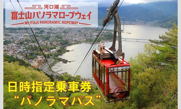 6/23~河口湖~富士山パノラマロープウェイ日時指定乗車券/Mt. FUJI PANORAMIC ROPEWAY イベント画像1