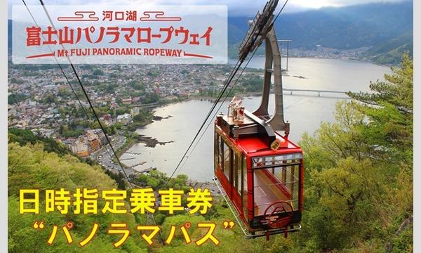 6/22~河口湖~富士山パノラマロープウェイ日時指定乗車券/Mt. FUJI PANORAMIC ROPEWAY イベント画像1