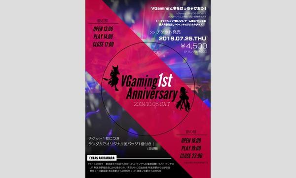 VGaming 1st Anniversary 夜の部 イベント画像1