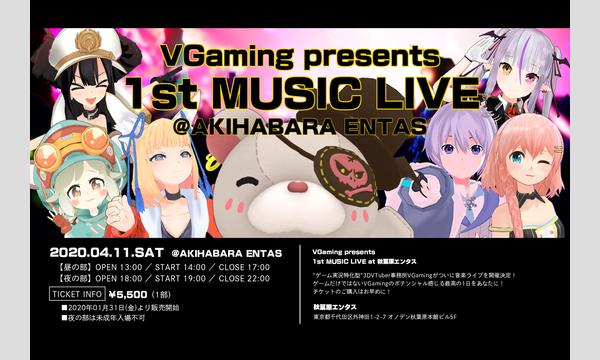 VGaming 1st MUSIC LIVE@AKIHABARA ENTAS イベント画像1