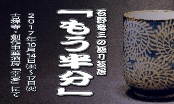 石野竜三・語り芝居「もう半分」 in東京イベント