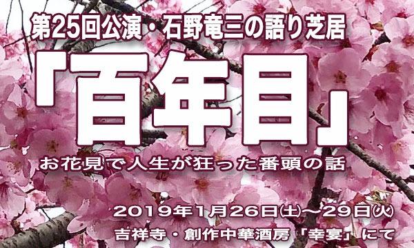 石野竜三の語り芝居「百年目」 イベント画像1