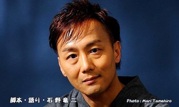 石野竜三の語り芝居「百年目」 イベント画像3