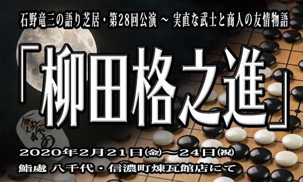 石野竜三の語り芝居「柳田格之進」 in東京 - パスマーケット