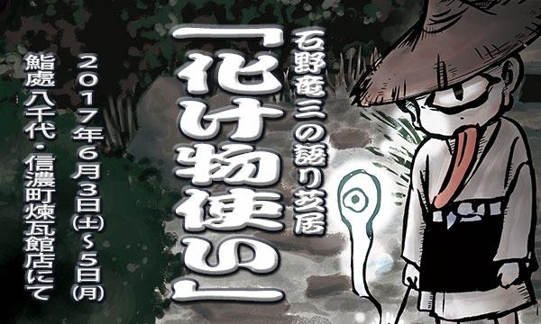 石野竜三・語り芝居「化け物使い」 in東京イベント