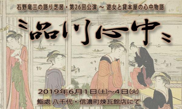 石野竜三の語り芝居「品川心中」 イベント画像1