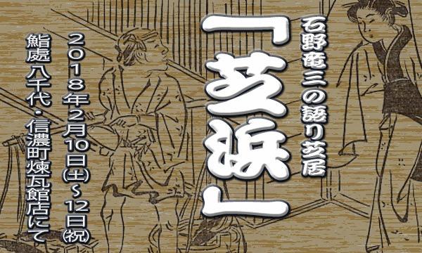 石野竜三・語り芝居「芝浜」 イベント画像1