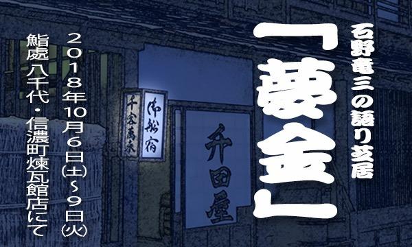 石野竜三の語り芝居「夢金」 イベント画像1
