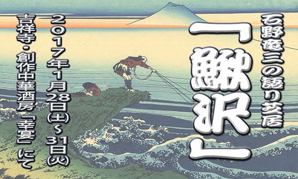 石野竜三・語り芝居「鰍沢」 イベント画像1