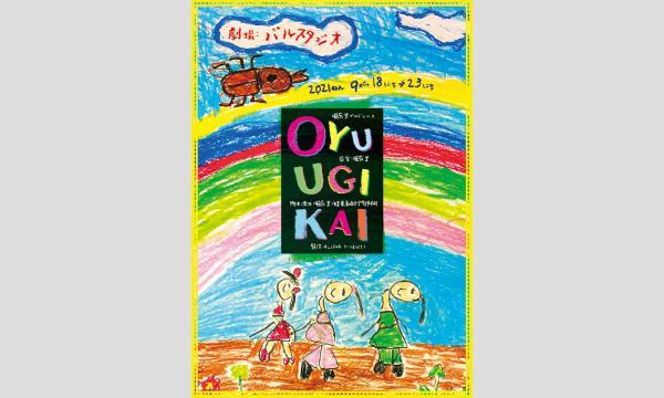 【S席】舞台「OYUUGIKAI」9月21日(火)19:00 さくら組 イベント画像1
