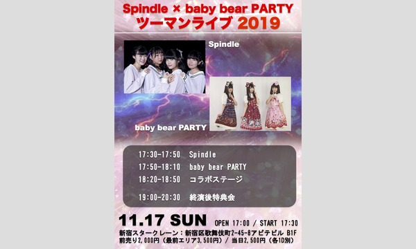 『Spindle × baby bear PARTY ツーマンライブ2019』 イベント画像1