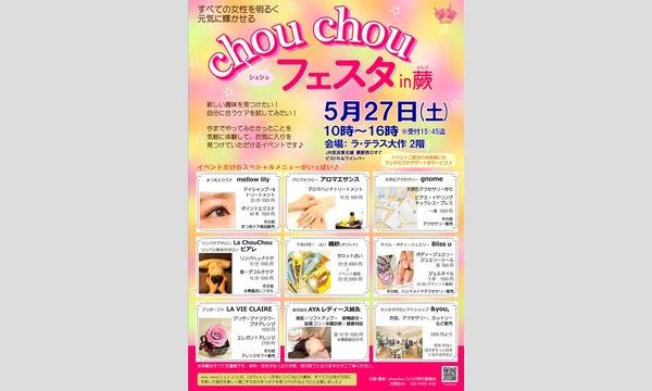 【女子力アップ体験☆】chouchouフェスタin蕨 イベント画像1