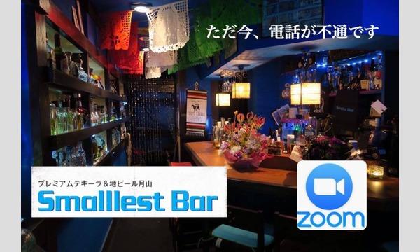 Smalllest Barオンラインご来店@Zoom5/12(TUE)〜5/16(SAT) イベント画像1