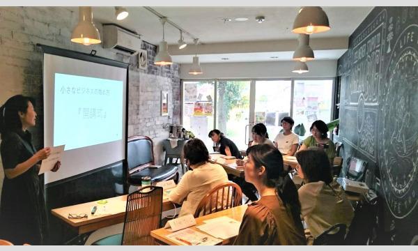 オンラインコーチングセミナー イベント画像1