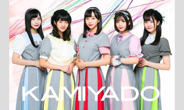 10/26(金)神宿 定期公演 in フジさんのヨコ Vol.17 イベント画像1
