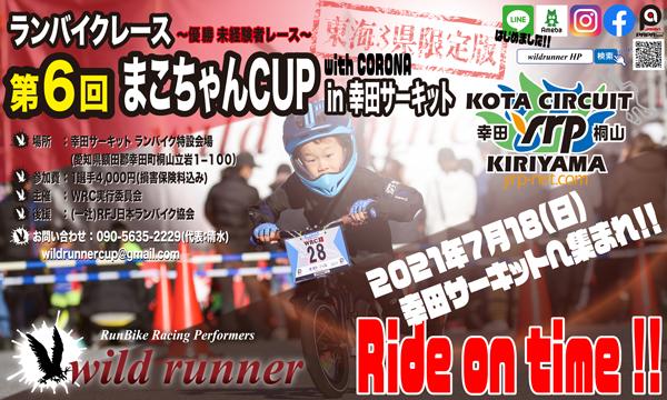 第6回 まこちゃんCUP in 幸田サーキット with CORONA イベント画像1