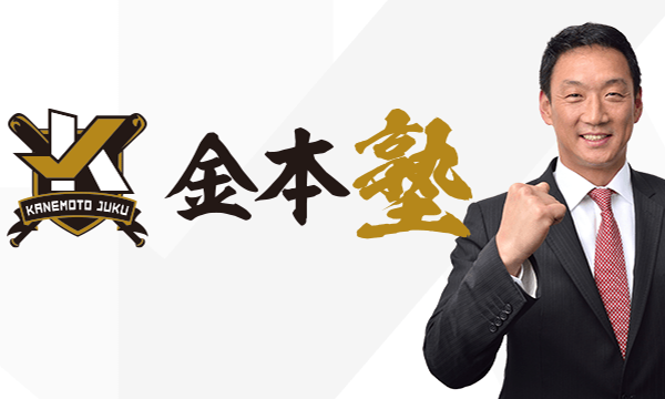 金本塾2ndミーティング 鉄人のコミュニケーション学〜みんなで楽しく学ぼう!言葉のチカラ・超一流の伝え方~イベント