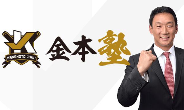 金本塾オンラインミーティング!金本塾長と女性50名(女性限定) イベント画像1