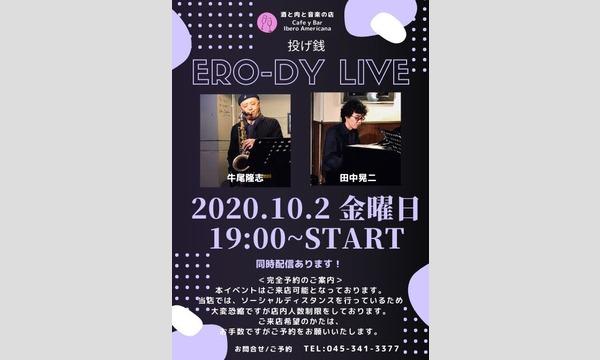 10/2 ERO-DY LIVE イベント画像1