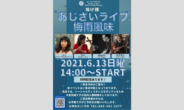 6/13あじさいライヴ イベント画像1