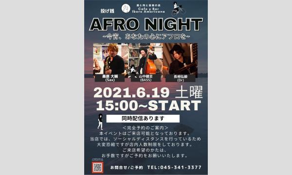 6/19 AFRO NIGHT イベント画像1