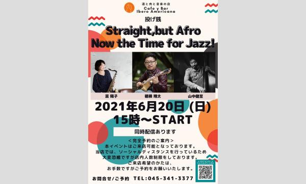 6/20 Straight, but Afro. Now the Time for Jazz! イベント画像1