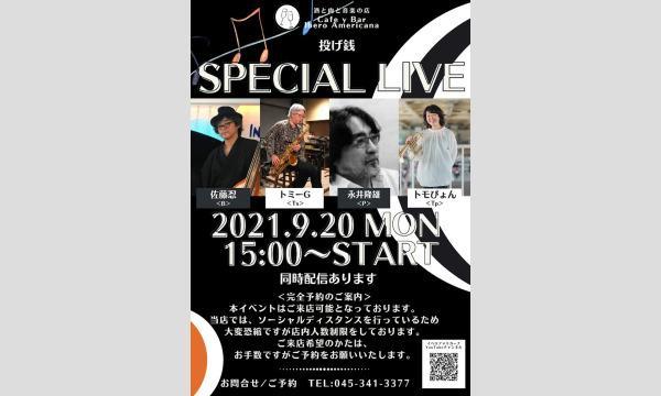 9/20 SPESIAL LIVE イベント画像1
