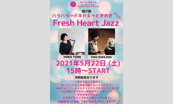 5/22 Fresh Heart Jazz イベント画像1