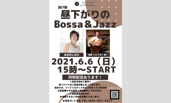 6/6昼下がりのBossa&Jazz イベント画像1