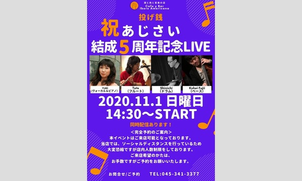 11/1あじさい結成5周年記念ライブ イベント画像1