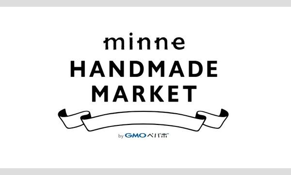 minneのハンドメイドマーケット2019 イベント画像1